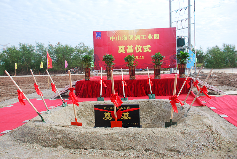 HMR Zhongshan Branch Groundbreaking ceremony performed on Jan. 10th, 2018-1.JPG