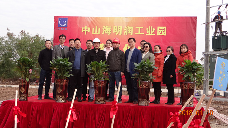 HMR Zhongshan Branch Groundbreaking ceremony performed on Jan. 10th, 2018-2.JPG